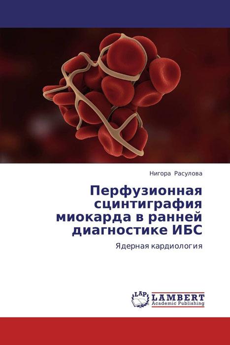 Перфузионная сцинтиграфия миокарда в ранней диагностике ИБС12296407Перфузионная сцинтиграфия миокарда (ПСМ) с таллием-201, или препаратами технеция 99m (тетрафосмин или сестамиби) ввиду ее высокой специфичности, чувствительности и неинвазивности широко используется в диагностике ИБС. Внутривенно введенный радиофармпрепарат (РФП), проникает только в неповрежденные кардиомиоциты, тогда как зоны повреждения и ишемии остаются вне распределения РФП. Нагрузочные пробы позволяют визуализировать области преходящей ишемии, дифференцировать ишемические или рубцовые изменения миокарда и оценивать состояние резерва дистальных отделов коронарного русла. ПСМ наиболее изучена при критических и выраженных стенозах КА. Данная рукопись посвящена диагностической значимости ПСМ на начальных стадиях развития ИБС, при невыраженных стенозах КА, взаимосвязи между степенью поражения КА, выраженностью и распространенностью изменений перфузии, клиническими проявлениями и факторами риска ИБС.