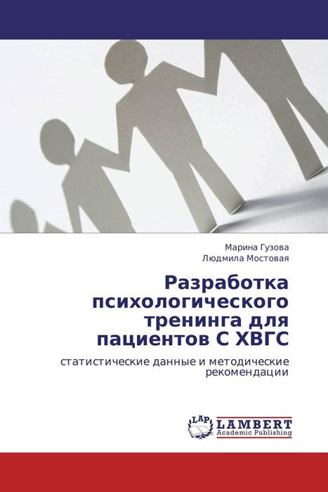 Разработка психологического тренинга для пациентов С ХВГС
