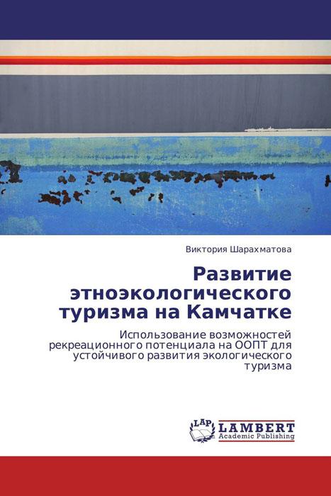 Виктория Шарахматова Развитие этноэкологического туризма на Камчатке