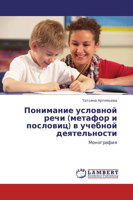 Понимание условной речи (метафор и пословиц) в учебной деятельности