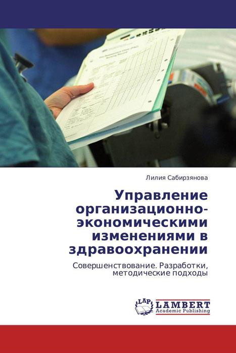 Управление организационно-экономическими изменениями в здравоохранении12296407Организационно-экономические изменения в здравоохранении -- новации, с точки зрения инициирующего их субъекта управления, стратегически направленные на повышение социальной и (или) экономической эффективности деятельности организации отрасли охраны здоровья, минимизацию физического и морального ущерба, преодоление или торможение негативных демографических процессов и тенденций в обществе. В книге представлены методики совершенствования управления организационно-экономическими изменениями для решения двух актуальных задач отрасли: повышение клиенториентиорванности организации (с использованием социодиагностики); повышение эффективности использования ресурсов (с применением системы индикаторов и ранжирования). Разработки и методики автора проверены апробацией, внедрением на объектах здравоохранения, получили положительный социальный и экономический ответ. Информация будет полезна менеджеру медицинской организации, управленцу рядом одно- или разнотипных объектов здравоохранения...