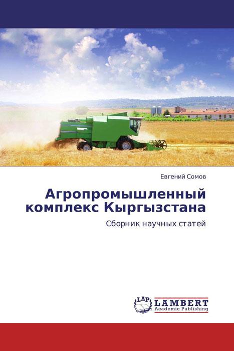 Агропромышленный комплекс Кыргызстана