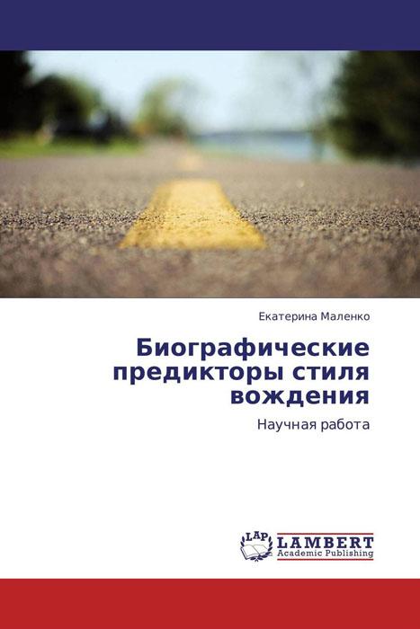 Биографические предикторы стиля вождения