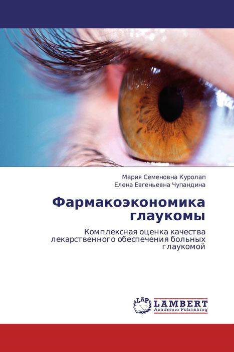 Фармакоэкономика глаукомы