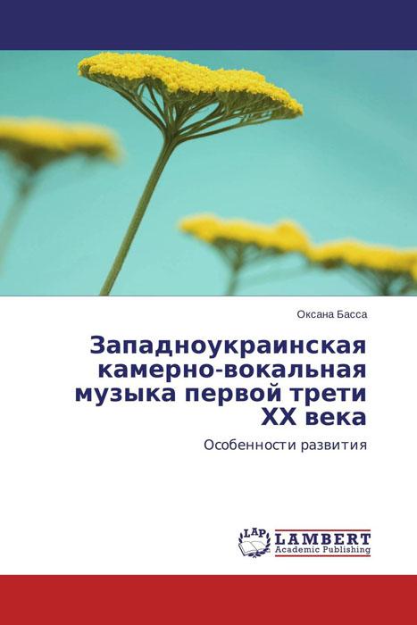 Западноукраинская камерно-вокальная музыка первой трети ХХ века