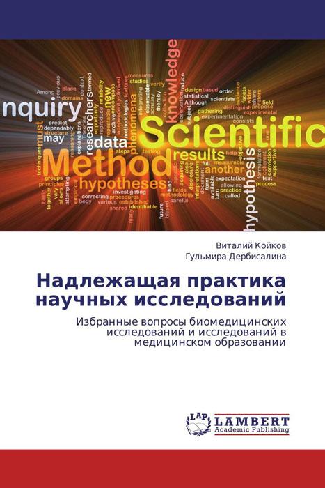 Надлежащая практика научных исследований