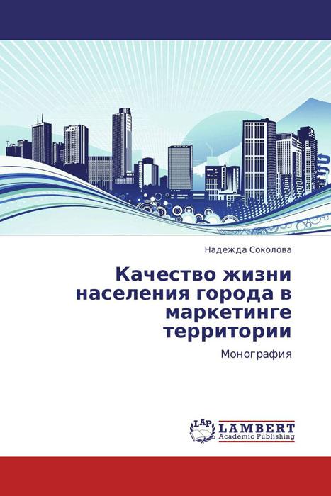 Качество жизни населения города в маркетинге территории
