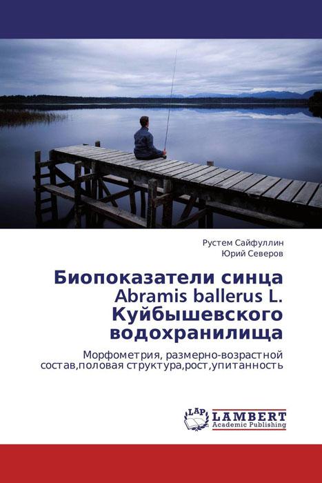 Биопоказатели синца Abramis ballerus L. Куйбышевского водохранилища