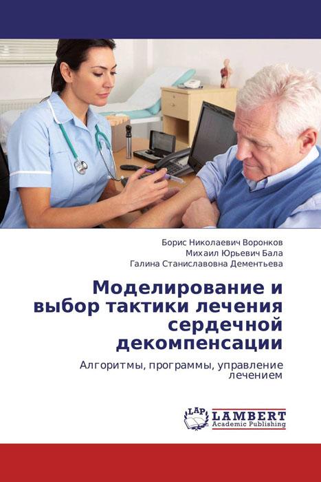 Моделирование и выбор тактики лечения сердечной декомпенсации