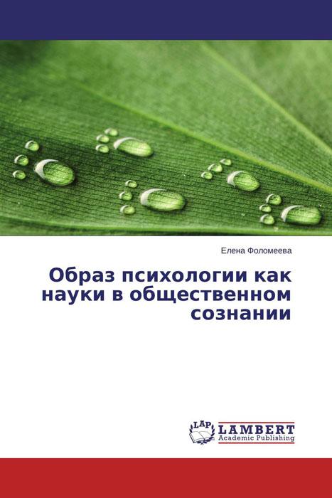 Образ психологии как науки в общественном сознании