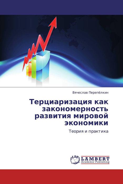 Терциаризация как закономерность развития мировой экономики12296407В монографии рассматриваются теоретико-методологические и практические аспекты процесса увеличения доли сектора услуг в экономиках ряда европейских стран. Раскрыто социально-экономическое содержание данного процесса, предложены новые подходы к поведению секторного структурирования экономики, определены основные причины и последствия терциаризации, сформулировано оригинальное определение услуги на категориальном уровне, сделан анализ видового разнообразия услуг. Адресуется научным работникам, преподавателям и студентам вузов, специалистам экономического блока аппарата управления, всем интересующимся актуальными вопросами функционирования современной рыночной экономики.