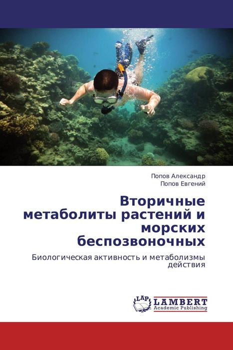 Вторичные метаболиты растений и морских беспозвоночных