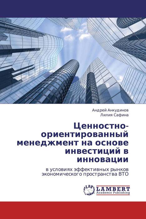 Ценностно-ориентированный менеджмент на основе инвестиций в инновации12296407Обостряющаяся глобальная конкуренция и вхождение России в экономическое пространство Всемирной торговой организации имеют следствием острую необходимость повышения конкурентоспособности отечественных предприятий нефинансового и несырьевого секторов экономики, что предопределяет потребность перехода национальных компаний из фазы консолидации активов в фазу эффективного управления и максимизации акционерной стоимости. В работе рассмотрены пути повышения эффективности инвестиционной политики отечественных предприятий на основе инвестиций в инновации в рамках ценностно-ориентированного менеджмента: представлены результаты эмпирического анализа влияния инвестиций в инновационную деятельность предприятия на его стоимость; подтверждена гипотеза о направляющем влиянии инвестиций в инновационную деятельность на стоимость предприятия; предложена модификация системы мотивации менеджмента компании на основе формирования банка бонусов, направленная на создание стоимости предприятия при...