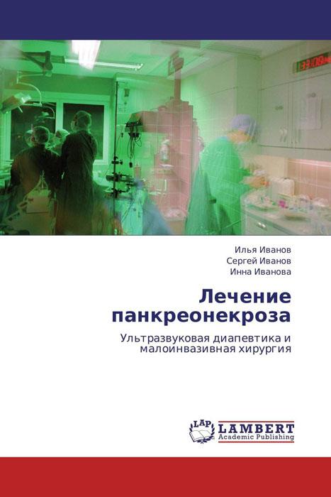 Лечение панкреонекроза
