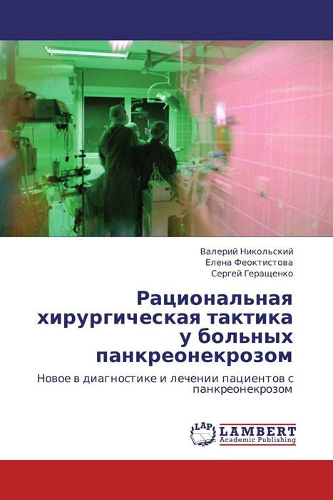 Рациональная хирургическая тактика у больных панкреонекрозом