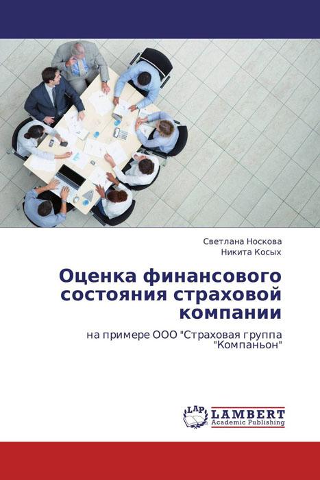 Оценка финансового состояния страховой компании