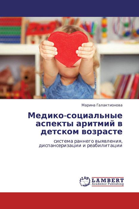 Медико-социальные аспекты аритмий в детском возрасте