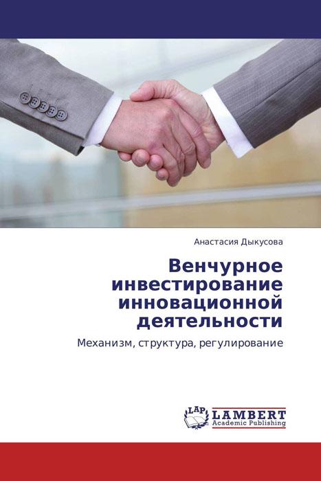 Венчурное инвестирование инновационной деятельности12296407К числу основных причин, ограничивающих масштабы инновационной деятельности в России, принято относить недостаток инвестиций. Опыт экономически развитых стран показывает, что одним из новых механизмов финансирования инновационной деятельности является венчурное финансирование нововведений. В работе исследованы особенности, принципы и функции венчурного инвестирования, сформулированы методические подходы, направленные на организацию и управление инновационными процессами. Выявлены и систематизированы с учетом этапов процесса венчурного инвестирования возможные риски и определены способы их снижения. Предложен инструментарий регулирования венчурного инвестирования инновационной деятельности в разрезе статей бухгалтерского баланса организации, с выявлением основных источников финансирования в условиях обновления российской экономики, предложена методика расчета лизинговых платежей. Обоснован комплекс мер государственного регулирования венчурного инвестирования в инновационной сфере...