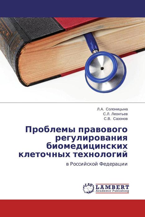 Л.А. Солоницына, С.Л. Леонтьев und С.В. Сазонов Проблемы правового регулирования биомедицинских клеточных технологий