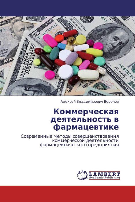 Коммерческая деятельность в фармацевтике