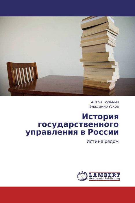Антон Кузьмин und Владимир Усков История государственного управления в России