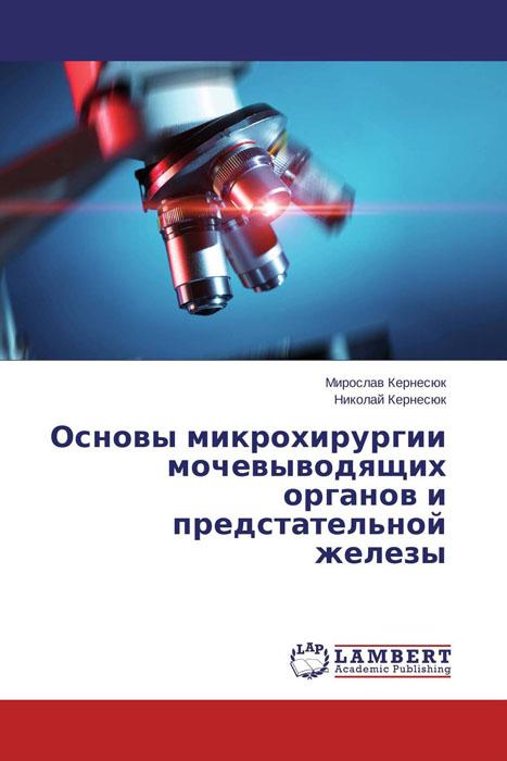 Основы микрохирургии мочевыводящих органов и предстательной железы