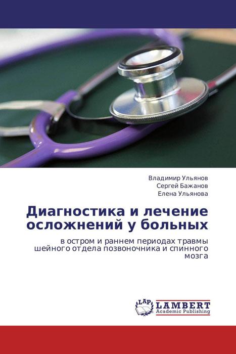 Диагностика и лечение осложнений у больных