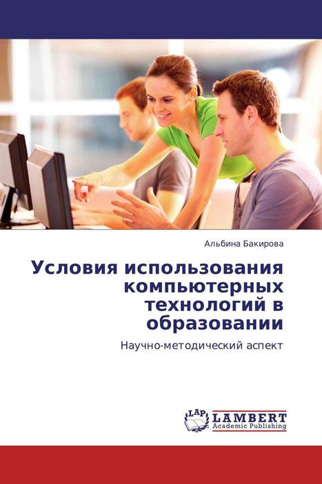 Условия использования компьютерных технологий в образовании