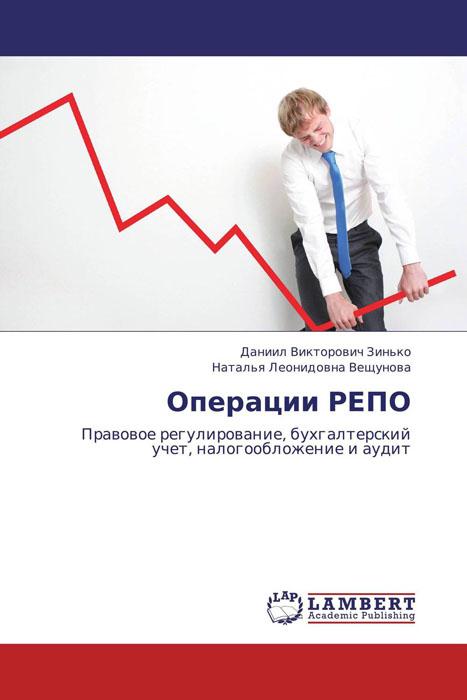 Операции РЕПО