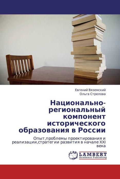 Национально-региональный компонент исторического образования в России