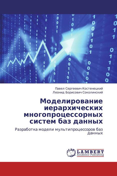 Моделирование иерархических многопроцессорных систем баз данных12296407В книге рассматриваются вопросы, связанные с моделированием и анализом иерархических многопроцессорных систем, ориентированных на приложения баз данных. Рассматривается механизм организации параллельной обработки запросов в системах баз данных. Дается аналитический обзор моделей массивно-параллельных вычислений. Проводится сравнительный анализ моделей параллельных систем баз данных. Приводятся требования к модели параллельной системы баз данных. Описывается модель DMM (Database Multiprocessor Model), позволяющая моделировать и исследовать произвольные иерархические многопроцессорные конфигурации в контексте приложений баз данных класса OLTP. Книга будет полезна всем, кто интересуется современным состоянием исследований в области моделирования многопроцессорных систем баз данных и желает систематизировать свои знания в данной области.