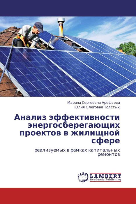 Анализ эффективности энергосберегающих проектов в жилищной сфере