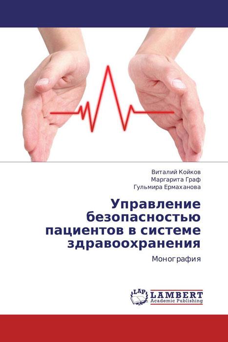 Управление безопасностью пациентов в системе здравоохранения