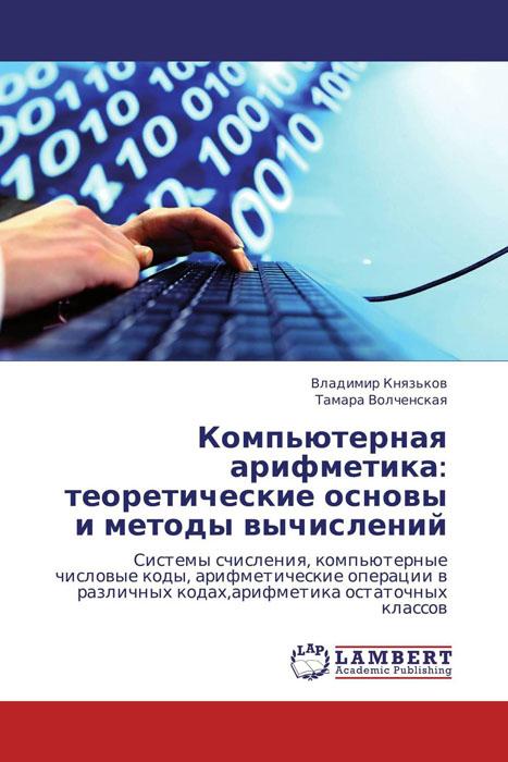 Компьютерная арифметика: теоретические основы и методы вычислений
