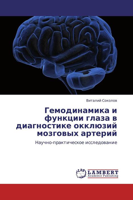 Гемодинамика и функции глаза в диагностике окклюзий мозговых артерий