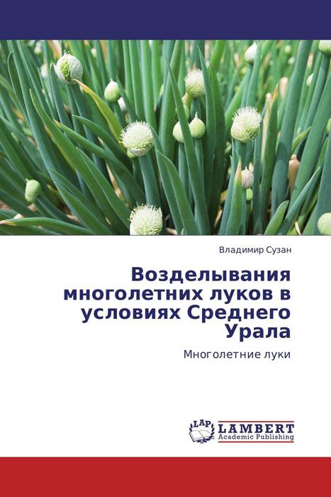 Владимир Сузан Возделывания многолетних луков в условиях Среднего Урала
