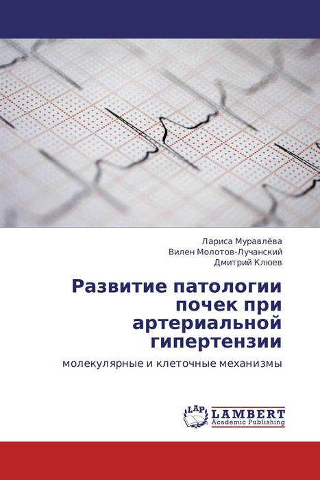 Развитие патологии почек при артериальной гипертензии