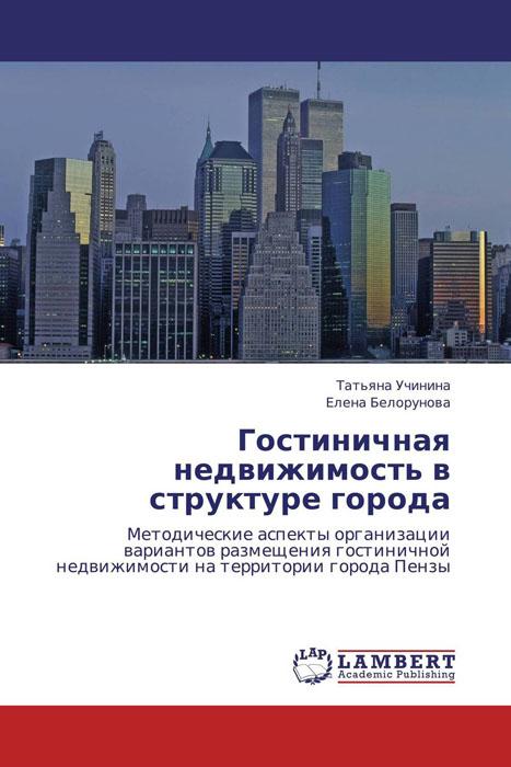 Гостиничная недвижимость в структуре города