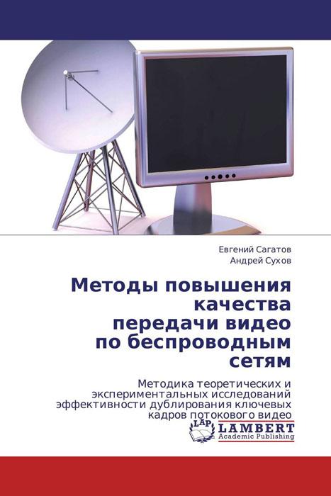 Методы повышения качества передачи видео по беспроводным сетям