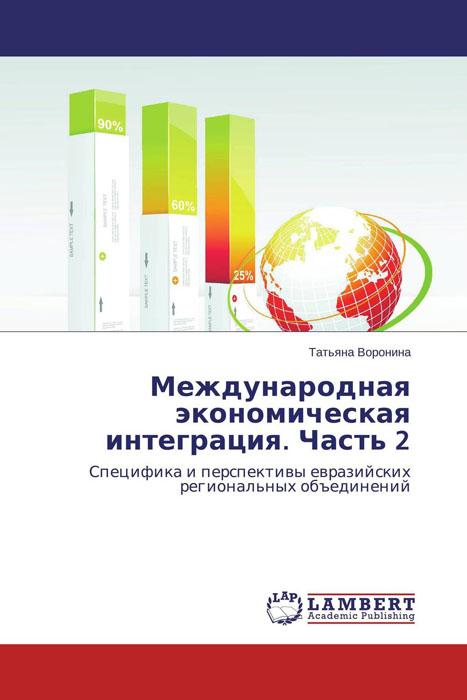 Международная экономическая интеграция. Часть 212296407Монография посвящена выявлению особенностей и перспектив интеграционных процессов на Евразийском пространстве. В работе оцениваются функционирующие региональные интеграционные объединения, с точки зрения их специфики, интеграционной эффективности и направлений будущего развития. В ходе исследования обосновывается, что эволюция интеграционного взаимодействия на Евразийском пространстве происходит в русле общемировых тенденций, связанных с формирования многомерных интеграционных структур и их геоэкономических альянсов как регионального, так и межрегионального характера. Основное внимание фокусируется на анализе состояния, проблем и перспектив наиболее развитой интеграционной группы Евразийского пространства - Таможенного союза Беларуси, Казахстана и России, уникальное геоэкономическое положение которого позволяет связать «старый центр зарождения интеграции» (Европу) и «новый источник роста мировой экономики» (АТР) в большой геоэкономический трансъевроазиатский альянс. Монография...