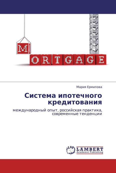 Система ипотечного кредитования
