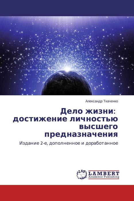 Александр Ткаченко Дело жизни: достижение личностью высшего предназначения