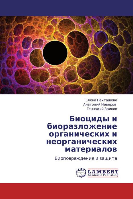 Биоциды и биоразложение органических и неорганических материалов