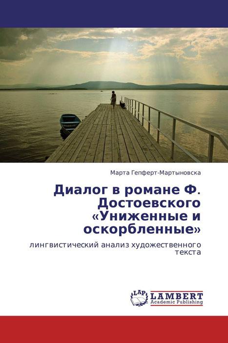 Диалог в романе Ф. Достоевского «Униженные и оскорбленные»