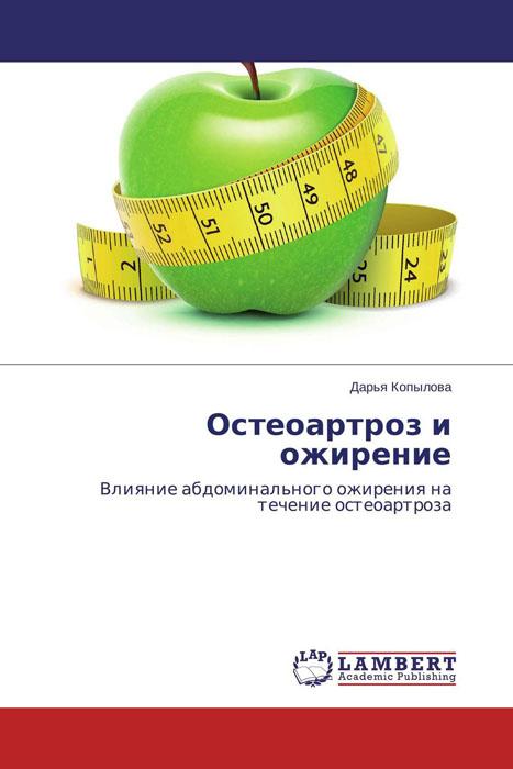 Остеоартроз и ожирение