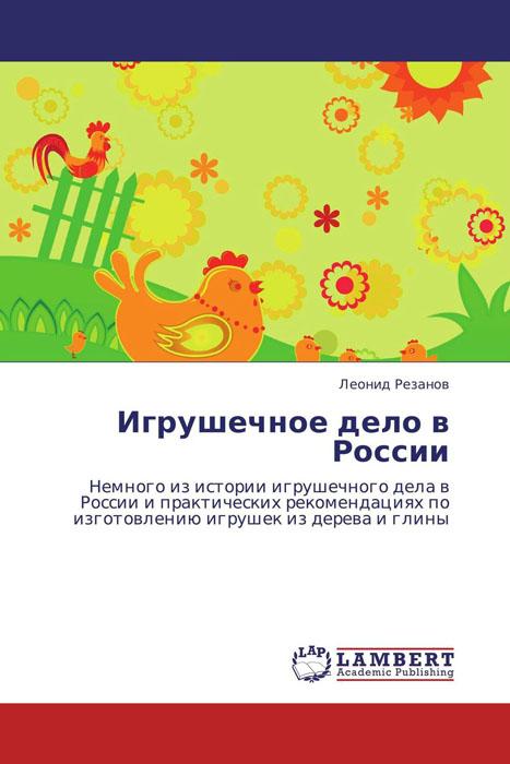 Леонид Резанов Игрушечное дело в России инкубаторских индюков белгородской области