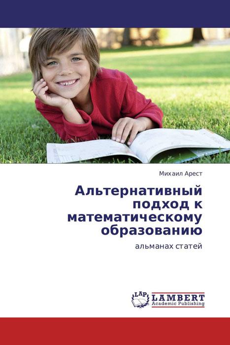 Альтернативный подход к математическому образованию