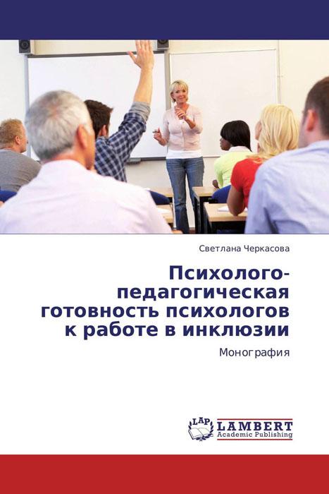 Психолого-педагогическая готовность психологов к работе в инклюзии