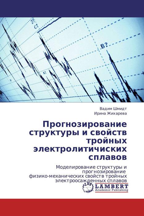 Прогнозирование структуры и свойств тройных электролитичиских сплавов