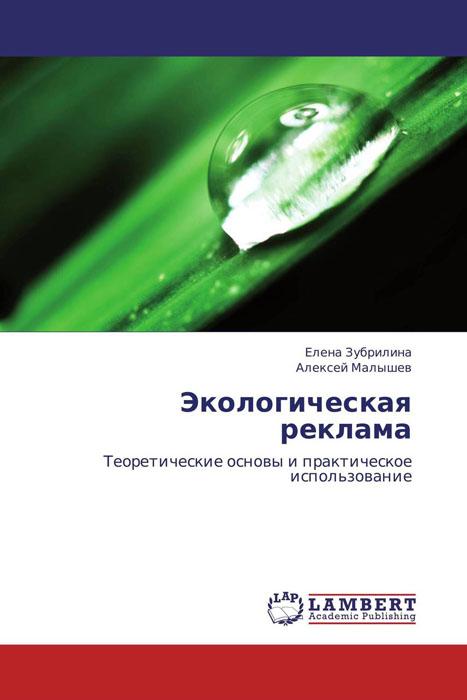 Экологическая реклама